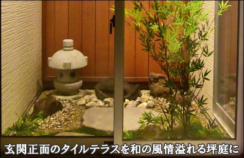 中庭タイルテラスを、フェイクグリーンを使って和風の坪庭に-さいたま市H様邸