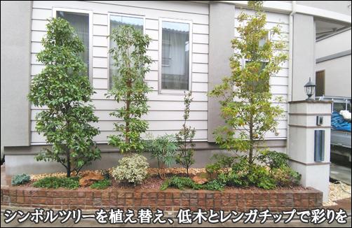 ソヨゴのシンボルツリーとサブツリー、低木で彩りを楽しむ花壇-豊島区F様邸