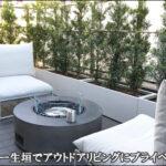 プランター生垣の設置で、アウトドアリビングにプライベート感を-渋谷区W様邸バルコニー