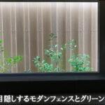 浴室を目隠しする樹脂フェンスとソヨゴの緑を楽しむ-横浜市N様邸